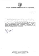 List referencyjny - MSB