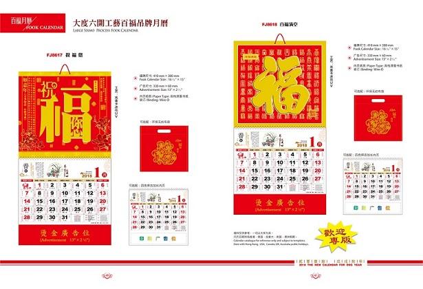 Chiński kalendarz
